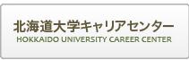 北海道大学キャリアセンター