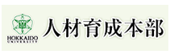北海道大学人材育成本部